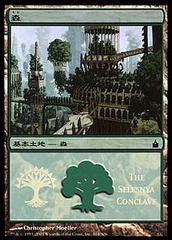 Forest - Selesnya Conclave Foil MPS Promo