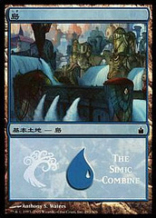 Island - The Simic Combine (MPS Foil – Japanese)
