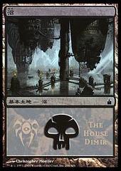 Swamp - House Dimir - Foil