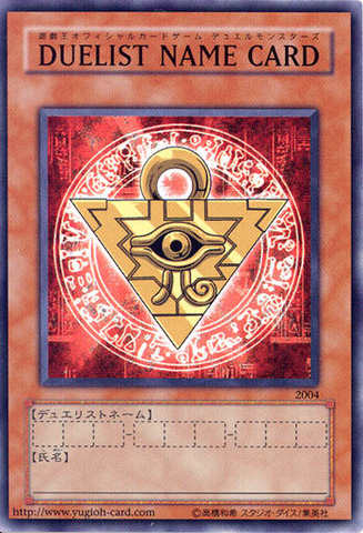 Duelist Name Card - 2004
