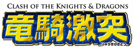 Clash of the Knights & Dragons Booster Pack